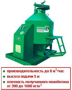 Смеситель для пенобетона, характеристики, сравнение (Robus 250, Торнадо - ФПБ 500, Навигатор V5), цены