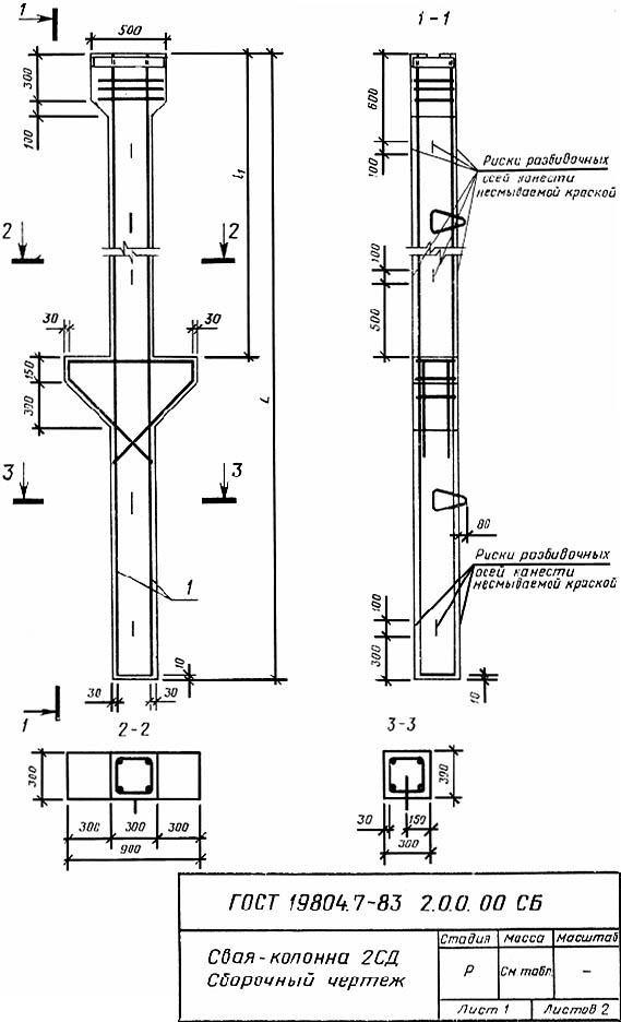 Схема сваи-колонны
