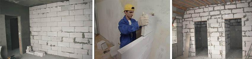 Строительство перегородок из пенобетона