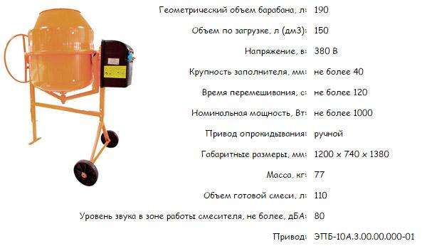 Бетоносмеситель СБР-190-01