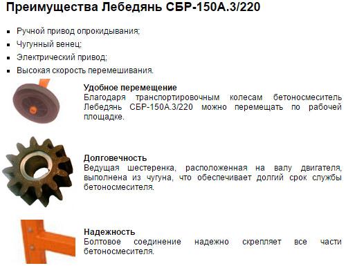 Особенности модели СБР-150А3