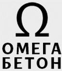 Бетон от производителя Омега Бетон