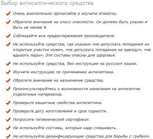 Советы по выбору антисептика